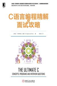 C語言編程精解及面試攻略-cover