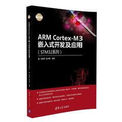 ARM Cortex-M3嵌入式開發及應用(STM32系列)-cover
