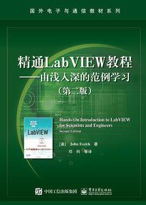 精通LabVIEW教程——由淺入深的範例學習(第二版)-cover