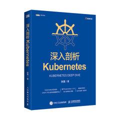 深入剖析 Kubernetes-cover