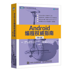 Android 編程權威指南, 4/e (Android Programming: The Big Nerd Ranch Guide, 4/e)-cover