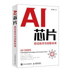 AI芯片:前沿技術與創新未來-cover