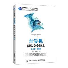 電腦網絡安全技術(第6版)
