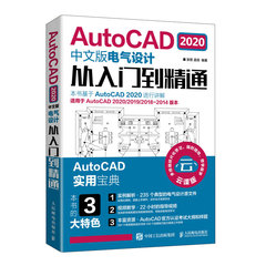 AutoCAD 2020中文版電氣設計從入門到精通-cover