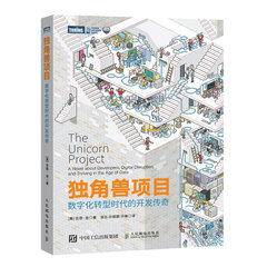 獨角獸項目 數字化轉型時代的開發傳奇-cover
