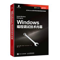 Windows編程調試技術內幕-cover