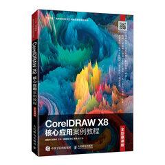 CorelDRAW X8核心應用案例教程(全彩慕課版)-cover