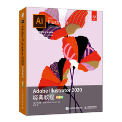 Adobe Illustrator 2020經典教程(彩色版)-cover