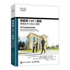 物聯網(IoT)基礎 網絡技術+協議+用例-cover