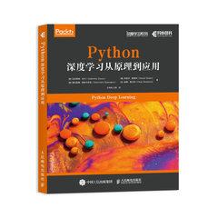 Python深度學習從原理到應用-cover