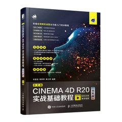 中文版CINEMA 4D R20實戰基礎教程(全彩版)-cover
