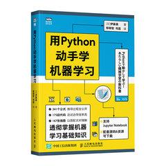 用Python動手學機器學習-cover