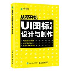 從零開始 UI圖標設計與製作 第3版-cover