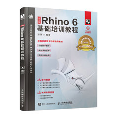 中文版 Rhino 6 基礎培訓教程-cover