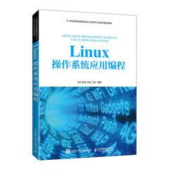 Linux操作系統應用編程-cover