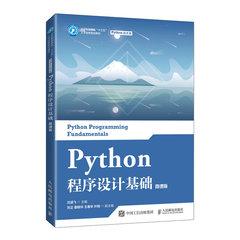 Python程序設計基礎(微課版)