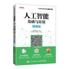 人工智能基礎與應用 (微課版)-cover