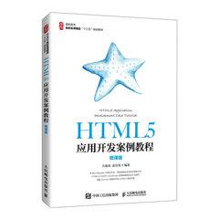 HTML5 應用開發案例教程 (微課版)-cover