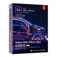 Adobe After Effects 2020經典教程(彩色版)
