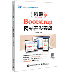 Bootstrap 網站開發實戰-cover