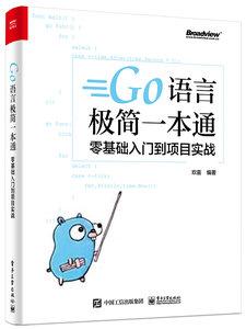 Go語言極簡一本通:零基礎入門到項目實戰-cover