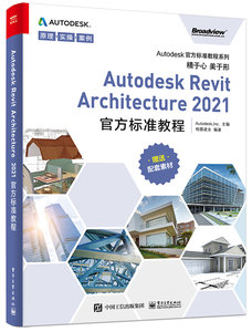 Autodesk Revit Architecture 2021 官方標準教程-cover