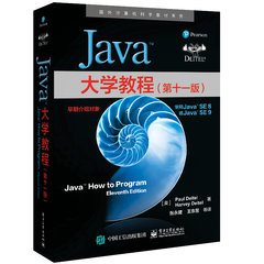 Java大學教程(第十一版)-cover