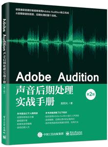 Adobe Audition聲音後期處理實戰手冊(第2版)