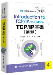 TCP/IP基礎(第2版)-cover