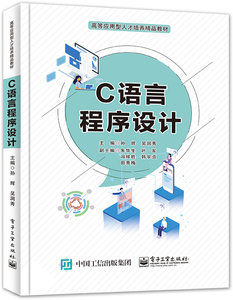 C語言程序設計