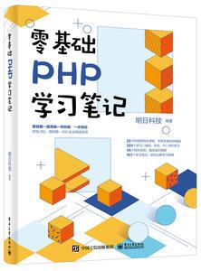 零基礎PHP學習筆記-cover