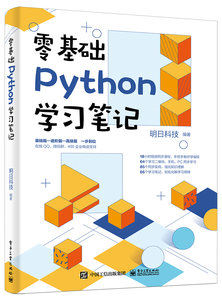 零基礎Python學習筆記