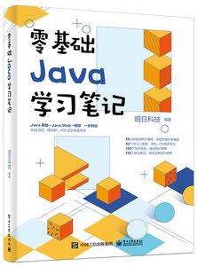 零基礎Java學習筆記-cover