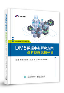 DM8數據中心解決方案——達夢數據交換平臺-cover