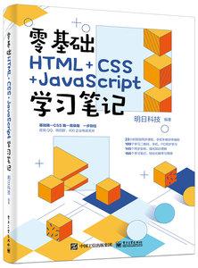 零基礎HTML+CSS+JavaScript學習筆記-cover