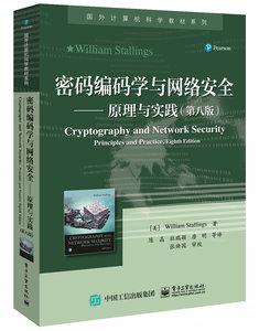 密碼編碼學與網絡安全 — 原理與實踐, 8/e-cover