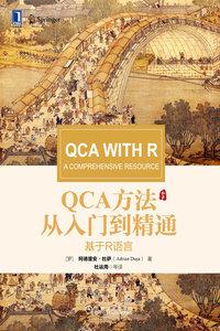 QCA方法從入門到精通:基於R語言-cover