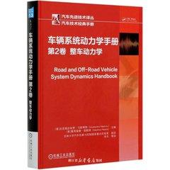 車輛系統動力學手冊第2卷:整車動力學-cover