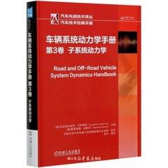 車輛系統動力學手冊第3卷:子系統動力學-cover