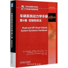 車輛系統動力學手冊第4卷:控制和安全-cover