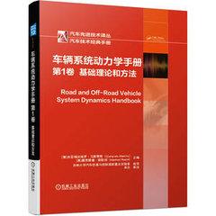 車輛系統動力學手冊第1卷:基礎理論和方法-cover