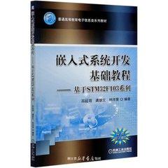 嵌入式系統開發基礎教程基於STM32F103系列-cover