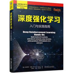 深度強化學習:入門與實踐指南-cover