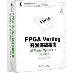 FPGA Verilog 開發實戰指南:基於 Intel Cyclone IV (基礎篇)-cover