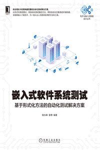 嵌入式軟件系統測試:基於形式化方法的自動化測試解決方案-cover