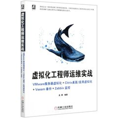 虛擬化工程師運維實戰:VMware 服務器虛擬化 + Citrix 桌面 / 應用虛擬化 + Veeam 備份 + Zabbix 監控-cover