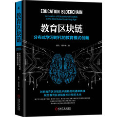 教育區塊鏈:分布式學習時代的教育模式創新-cover