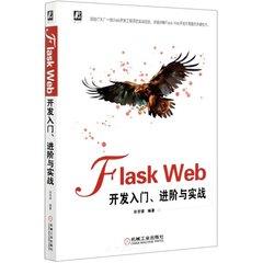 Flask Web 開發入門、進階與實戰-cover