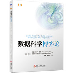 數據科學博弈論(Game Theory for Data Science: Eliciting Truthful Information)-cover