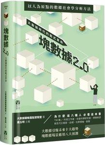 塊數據2.0:大數據時代的範式革命-cover